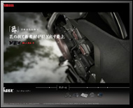 VMAXスペシャルサイト