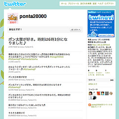 20100324-screen_ponta_small.jpg