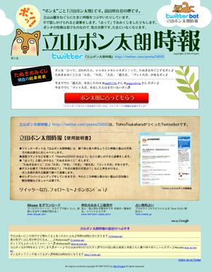 20100507-ponta20100505.jpg