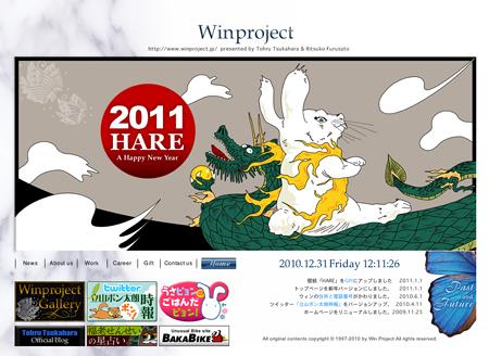 20110101_win_hare.jpg