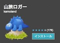 20120403-yanatabi.jpg