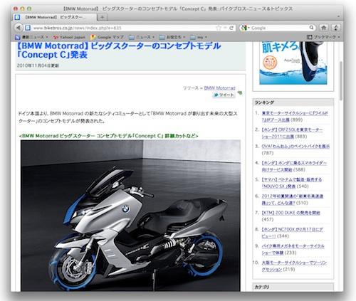 20120323-bmw_c_c.jpg