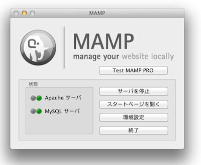 20120328-mamp12.jpg