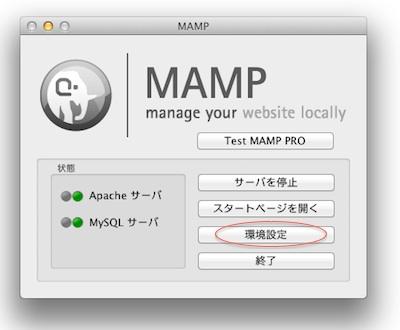 20120328-mamp30.jpg