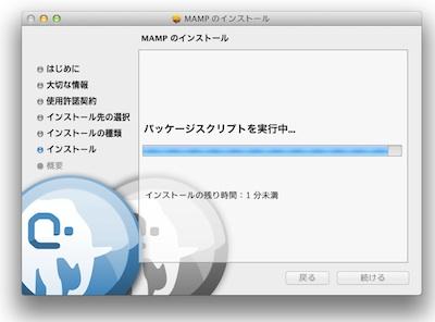 20120328-mamp6.jpg