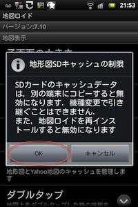 20120403-chizu6.jpg
