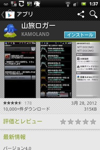 20120406-yamatabi1.jpg