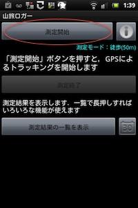 20120406-yamatabi2.jpg
