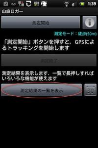 20120406-yamatabi3.jpg