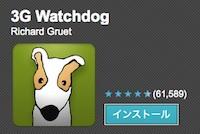 アンドロイドこれだけでいいやってアプリその3 【3G Watchdog】