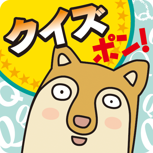 北陸新幹線開通記念!ポン太の「とやまの豆知識」クイズアプリ発進!